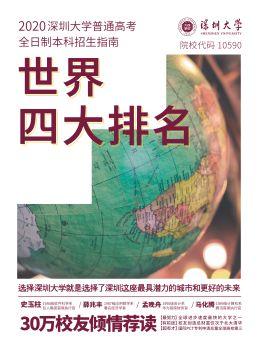 世界四大排名电子刊物