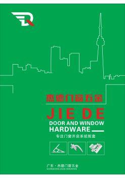 杰德门窗五金 电子书制作平台