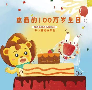 【杰西的一百万岁生日】绘本电子画册