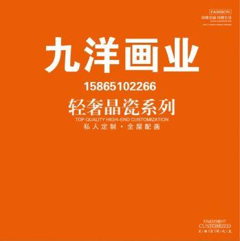 九洋画业 15865102266,电子画册期刊阅读发布