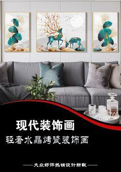 现代装饰画宣传画册