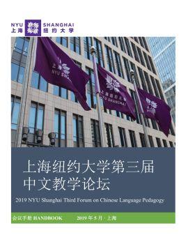 上海纽约大学第三届中文教学论坛 - 会议日程电子画册