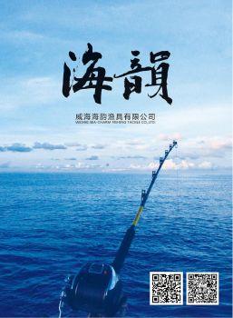 2018海韵渔具电子画册