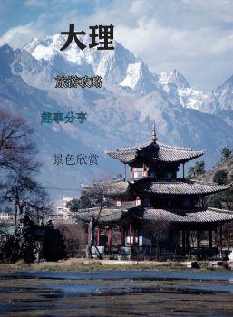 旅游期刊設計 電子書制作軟件