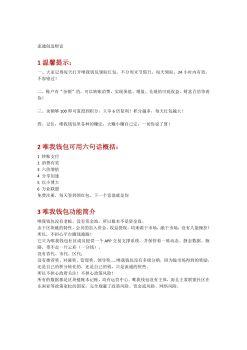 温馨提示-修改2电子宣传册