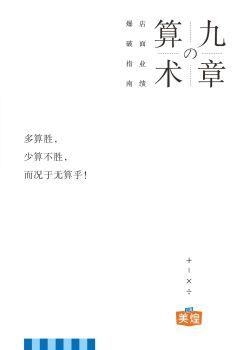 九章算术——店面业绩爆破指南,翻页电子书,书籍阅读发布