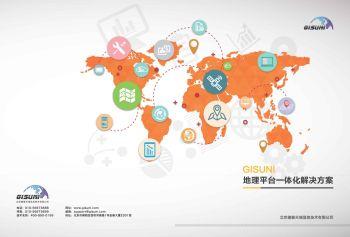 GISUNI地理平台一体化解决方案电子书
