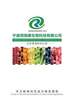 恒瑞康生物 电子书制作软件