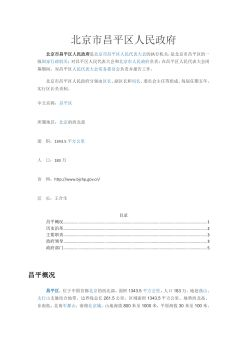 北京市昌平区人民政府电子画册