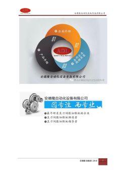 青岛安德隆自动化设备有限公司挂面直刀切断机智能伺服切断机米粉米线切断机包装设备切面机电子画册