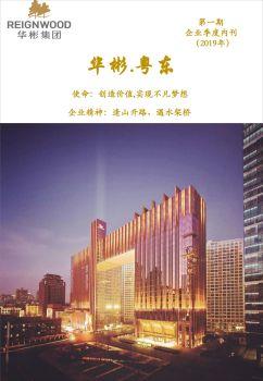 北京红牛饮料销售有限公司汕头分公司-2019年第一季度期刊