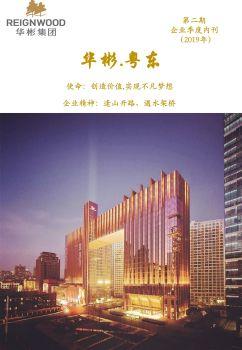 北京红牛饮料销售有限公司汕头分公司-第二季度期刊