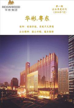 北京红牛饮料销售有限公司汕头分公司-期刊(第二季度)