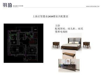青浦赵巷客户方案620(2)电子刊物