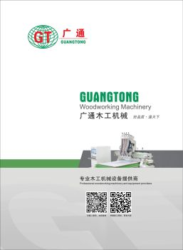 广通木工机械电子画册