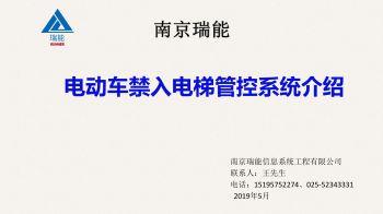 南京瑞能电动车禁入电梯管控系统介绍电子画册