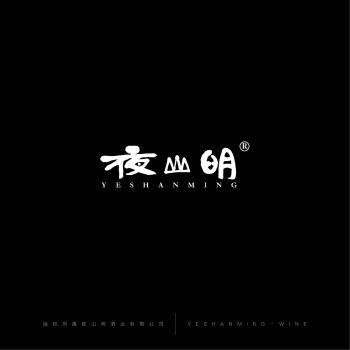 夜山明·酒2018资料 (夜山明)宣传画册