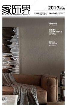 麥豐裝飾家飾界第七期 電子書制作平臺