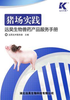 猪场实战电子书