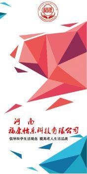 福康怡乐产品图集电子宣传册