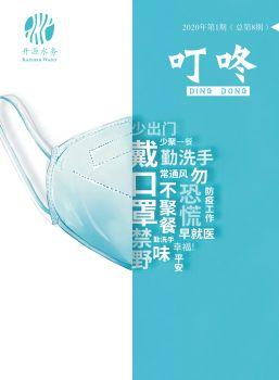 開源水務公司季刊《叮咚》第八期電子刊物