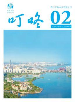 開源水務公司季刊《叮咚》第九期電子刊物