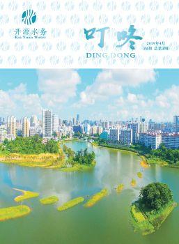 海口開源水務公司季刊《叮咚》第四期電子刊物