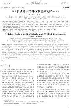 6G移动通信关键技术趋势初探,翻页电子画册刊物阅读发布