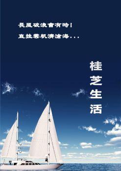 桂芝生活简影