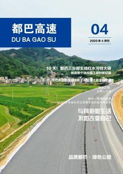 都巴高速-2020年4月月刊 電子書制作軟件