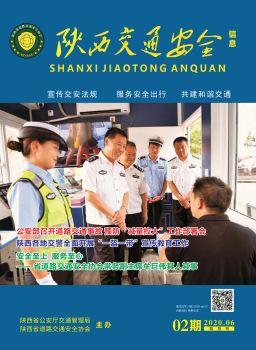 《陕西交通安全》2020年第2期 电子书制作软件