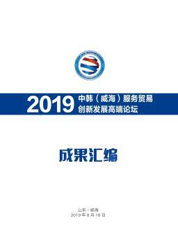 2019中韩(威海)服务贸易成果汇编电子刊物