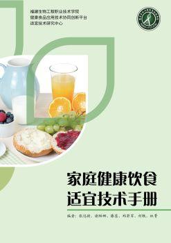 家庭健康饮食适宜技术手册 电子杂志制作平台
