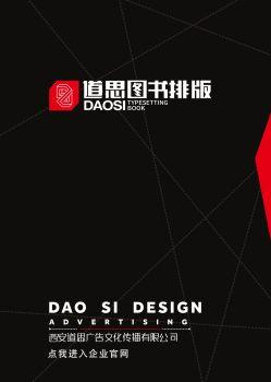 西安道思广告文化传播有限公司,在线数字出版平台