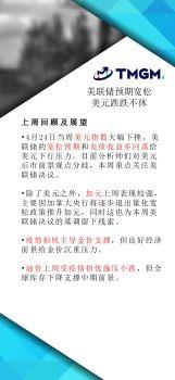 TMGM周报(4月26日-30日)电子刊物