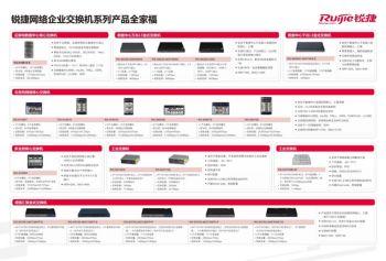 锐捷网络企业交换机系列产品全家福电子画册
