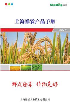 2018年上海祥霖产品手册