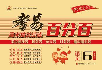 2019年秋季考易百分百周考卷(附赠答题卡) 电子书制作平台