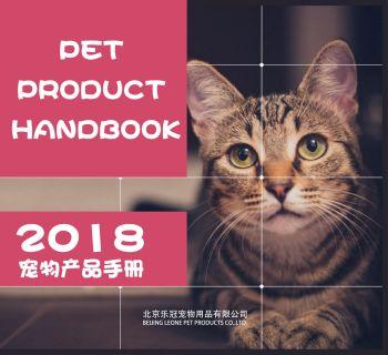 北京乐冠宠物产品系列