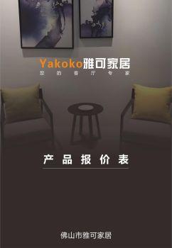 yakoko雅可家居2