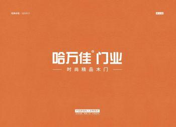 2020哈萬佳門業最新電子畫冊,電子畫冊期刊閱讀發布