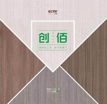 2020创佰零度木门最新电子画册 电子书制作软件