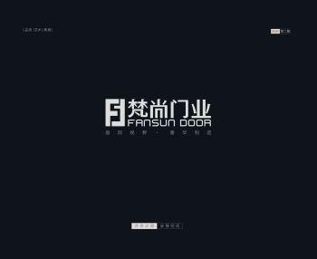 2020梵尚門業最新電子畫冊 電子書制作軟件