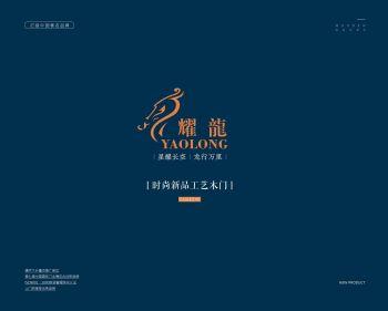 耀龙2019最新电子画册 电子书制作平台