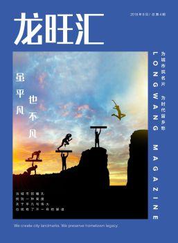 龙旺汇vol.4(210x285mm)1