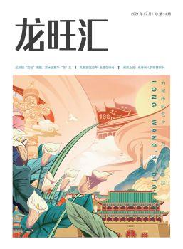 《龙旺汇》14期电子宣传册 电子书制作软件