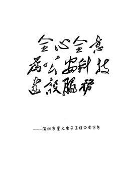 2017星火公司龙华维护组工作电子画册