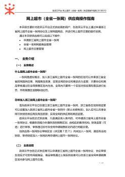"""附件2:网上超市""""全省一张网""""供应商操作手册[1]_看图王"""