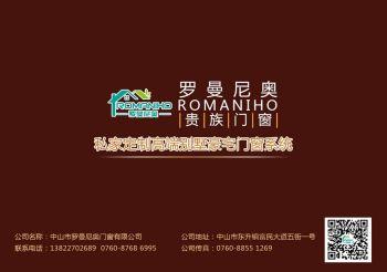 罗曼尼奥私家定制高端别墅豪宅门窗系统招商电子画册