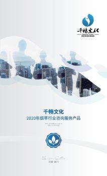 千畅文化2020年烟草行业咨询服务产品
